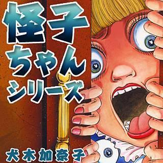 怪子ちゃんシリーズのイメージ