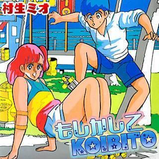 もしかしてKOIBITOのイメージ