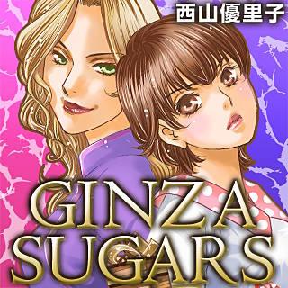 GINZA SUGARS 分冊版