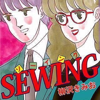 SEWINGのイメージ