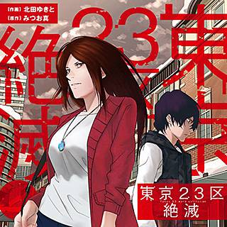 東京23区絶滅