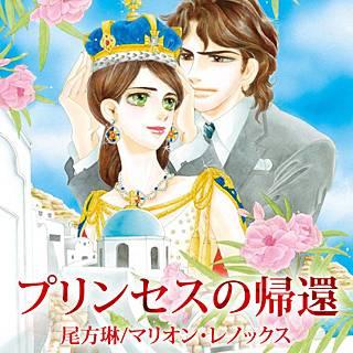 プリンセスの帰還