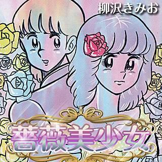 薔薇美少女のイメージ