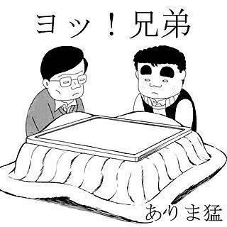 ヨッ!兄弟のイメージ