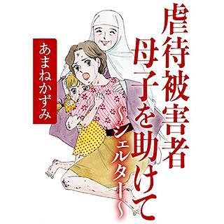 虐待被害者母子を助けて~シェルター~(分冊版)
