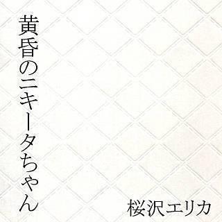 黄昏のニキータちゃんのイメージ