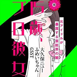 15歳、プロ彼女~元アイドルが暴露する芸能界の闇~