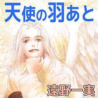 天使の羽あとのイメージ
