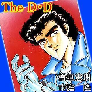 The D・Dのイメージ