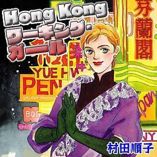 Hong Kong ワーキング・ガールのイメージ