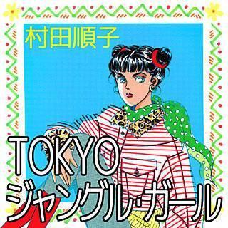TOKYOジャングル・ガールのイメージ