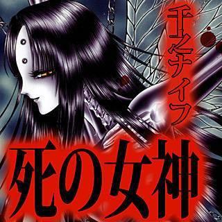 死の女神のイメージ