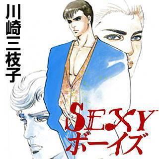 SEXYボーイズのイメージ