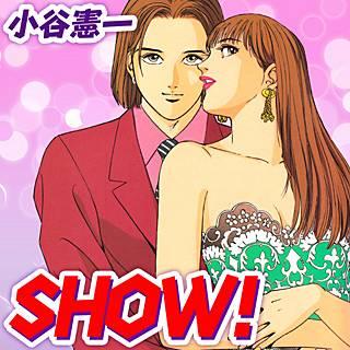 SHOW!のイメージ
