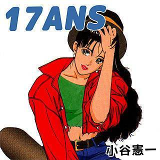 17ANSのイメージ