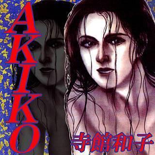 AKIKO〔アキコ〕のイメージ
