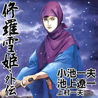 修羅雪姫・外伝のイメージ