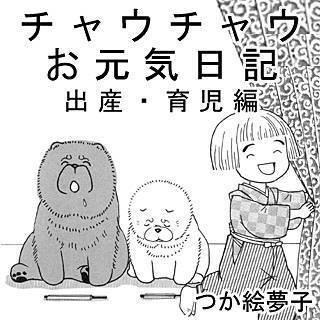チャウチャウお元気日記 出産・育児編のイメージ