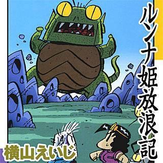 ルンナ姫放浪記のイメージ