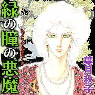 緑の瞳の悪魔のイメージ