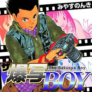 ザ 爆写BOYのイメージ