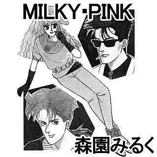 MILKY・PINKのイメージ