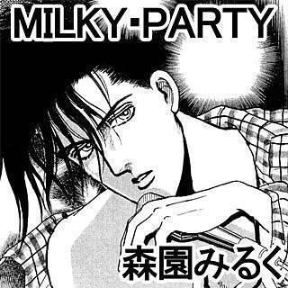 MILKY・PARTYのイメージ