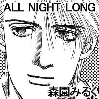 ALL NIGHT LONGのイメージ