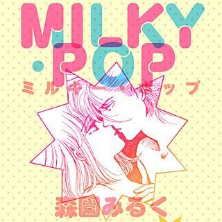 MILKY・POPのイメージ