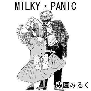 MILKY・PANICのイメージ