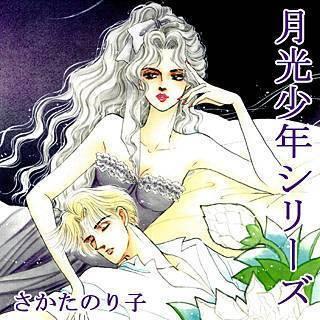 月光少年シリーズのイメージ