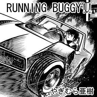 RUNNING BUGGY!!のイメージ