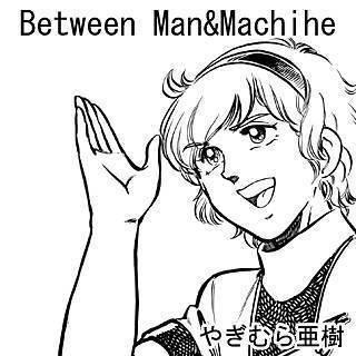 Between Man&Machineのイメージ
