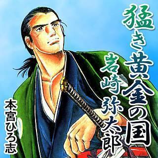 猛き黄金の国 岩崎弥太郎のイメージ