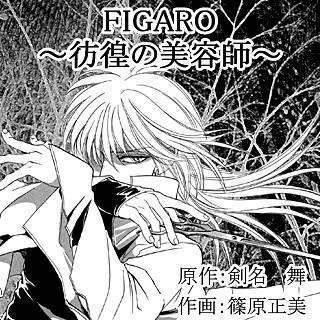 FIGARO~彷徨の美容師~のイメージ