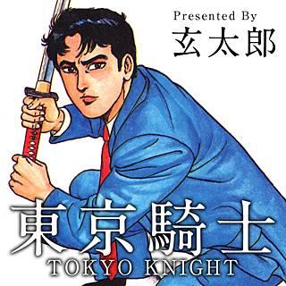 東京騎士のイメージ