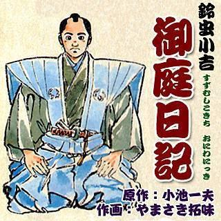 鈴虫小吉御庭日記のイメージ