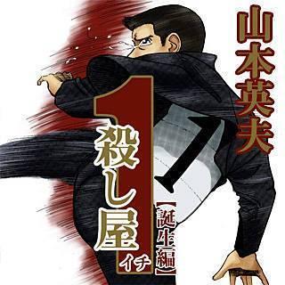 殺し屋1-イチ-・誕生編のイメージ
