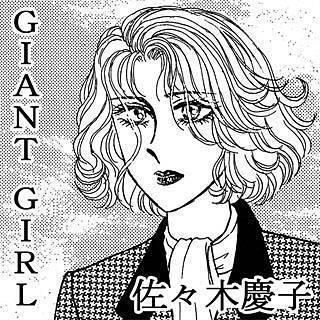 GIANT GIRLのイメージ
