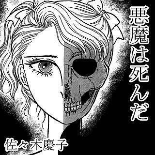悪魔は死んだのイメージ