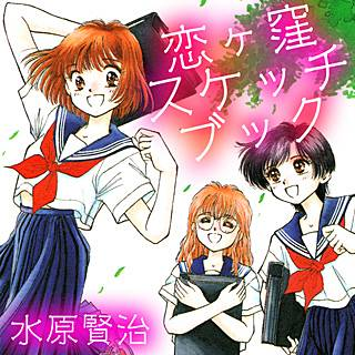 恋ヶ窪スケッチブックのイメージ