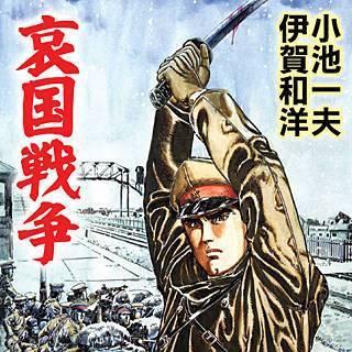 哀国戦争のイメージ