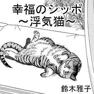 幸福のシッポ~浮気猫~のイメージ