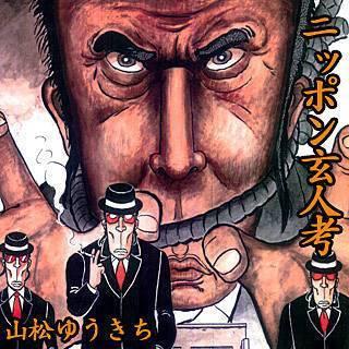 ニッポン玄人考のイメージ