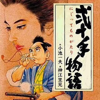 弐十手物語~前編~のイメージ