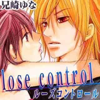 lose controlのイメージ