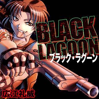 BLACK LAGOONのイメージ