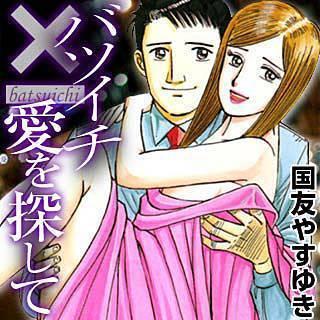 ×一(バツイチ) 愛を探してのイメージ