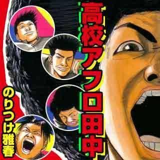 高校アフロ田中のイメージ