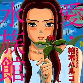 愛・水族館のイメージ